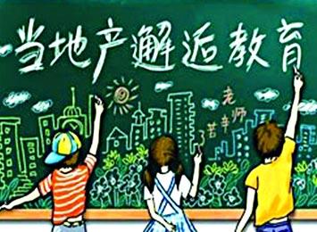 买学区房的注意了边缝更,有信号!安徽一地已调整入学政策!